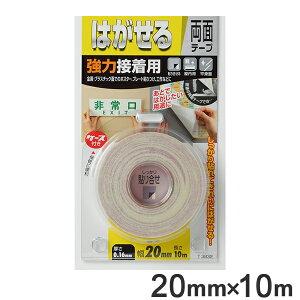両面テープ はがせるタイプ 強力接着用 0.16mm×20mm×10m ( 強力 はがせる 両面 テープ 10m 貼ってはがせる 剥がせる 繰り返し 使える くりかえし 貼れる ポスター 室内 ガラス プラスチック 日本