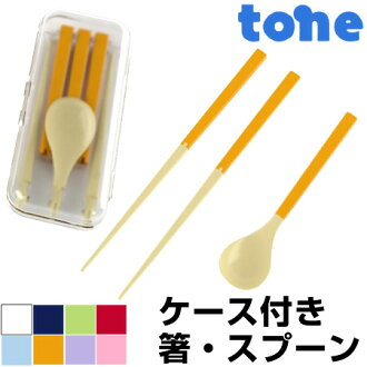Combination set chopsticks, spoon tone mobile assembling type (I do the chopsticks case spoon case スプーンハシトーン)