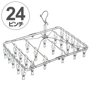 洗濯ハンガー ステンレスハンガー ステリアプラス 角ハンガー 24P ( 物干しハンガー ステンレス製 折りたたみ式 角型ハンガー オールステンレス 洗濯物干し 室内干し 部屋干し 洗濯用