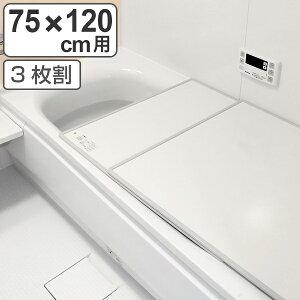 抗菌 風呂ふた 組み合わせ L12 73×118cm 3枚割 ( 送料無料 風呂蓋 風呂フタ ふろふた 風呂 ふた フタ 蓋 3枚 三枚 軽量 軽い 73×118 73 118 L-12 組み合わせタイプ 組み合わせ風呂ふた 日本製 国産 )