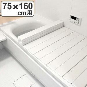コンパクト 風呂ふた ネクスト 75×160cm L−16W ( 送料無料 風呂蓋 風呂フタ ふろふた 風呂 ふた フタ 蓋 折りたたみ 折り畳み 軽量 軽い 75×160 75 160 L16 フラット スタイリッシュ )【3980円以上