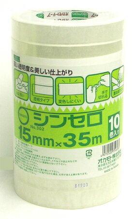 セロハンテープ シンセロ 15mm×35m 10巻入 【4500円以上送料無料】