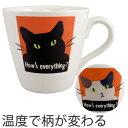 マグカップ 温感マグ 色が変わる 310ml 三毛猫 黒猫 磁器 食器 ( マグ カップ コップ コーヒーカップ ねこ 猫 ネコ …
