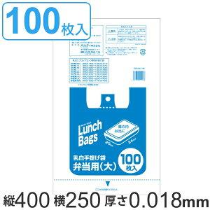 レジ袋 40x25cm マチ20cm 厚さ0.018mm 50号 お弁当用 大 100枚入り 乳白色 エプロンブロック ( 大 )【3980円以上送料無料】