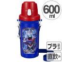 子供用水筒 ウルトラマンオーブ 直飲み プラワンタッチボトル 600ml プラスチック製 キャラクター ( 軽量 プラ…