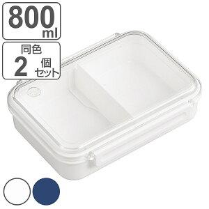 お弁当箱 1段 まるごと冷凍弁当 800ml 2個セット タイトボックス ( ランチボックス 保存容器 弁当箱 作り置き レンジ対応 食洗機対応 シンプル 一段 仕切り付き 一段弁当箱 レンジOK 食洗機OK