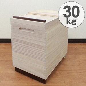 米びつ 桐製 Rice Box 30kg ( 送料無料 桐 和風 ライスストッカー ライスボックス ストッカー 木製 米櫃 こめびつ 米 保存 保管 ) 【3980円以上送料無料】