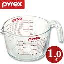 パイレックス PYREX 計量カップ メジャーカップ 1.0L ( 強化ガラス 透明 ガラス 容器 ガラス容器 ) 【3980円以上送料無料】