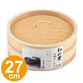 中華せいろ 蒸し器 27cm ( 蒸籠 セイロ 蒸篭 ) 【4500円以上送料無料】