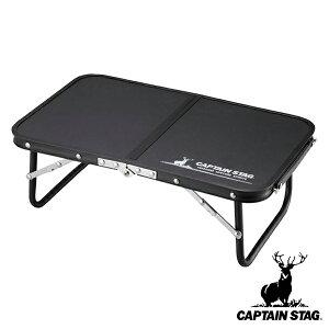 アウトドアテーブル 折りたたみ FDハンドテーブル キャプテンスタッグ ( CAPTAIN STAG アウトドア レジャー ミニテーブル コンパクト 簡易テーブル テーブル サブテーブル シンプル 薄型 ブラ
