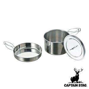 アウトドア 調理器具 ラーメンクッカー ステンレス 2L キャプテンスタッグ CAPTAIN STAG ( 鍋 クッカー 調理道具 直火 ラーメン コンパクト 持ち運び キャンプ フライパン 皿 収納 調理 衛生的