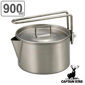 アウトドア ポット 鍋 ケトル 900ml チタン製 ケットルクッカー キャプテンスタッグ CAPTAIN STAG ( 送料無料 0.9L チタン クッカー やかん ヤカン 片手鍋 なべ 料理 調理 折りたためる バーベキュ