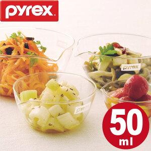 ボウル 50ml 耐熱ガラス 注ぎ口付き パイレックス PYREX ( ボール ガラスボウル 耐熱ボウル 食洗機対応 オーブン対応 電子レンジ対応 冷凍対応 硝子 がらす 調理ボウル 調理ボール 下ごしらえ