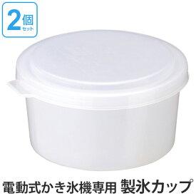 製氷カップ 自動式専用 2個セット ( カキ氷用 かき氷用 製氷皿 かき氷 )【3980円以上送料無料】