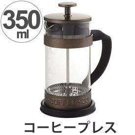 フレンチプレス コーヒープレス コーヒーメーカー 目盛付 350ml ( コーヒー コーヒーポット コーヒー豆 ガラス インスタント 簡単 本格的 耐熱ガラス製 )【3980円以上送料無料】
