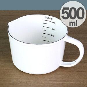 計量カップ ブランキッチン ホーロー メジャーカップ 500ml ( メジャーコップ 計量コップ 計量器具 ホーロー製 琺瑯製 ほうろう キッチンツール 製菓道具 下ごしらえ キッチン用品 キッチン