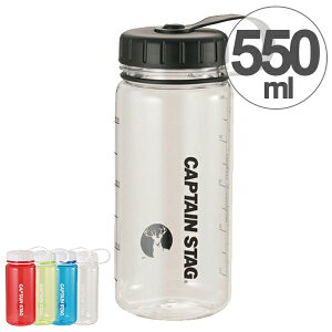 水筒 ウォーターボトル 550ml ライス目盛り付 プラスチック製 キャプテンスタッグ ( 直飲み スポーツボトル プラスチック クリアボトル マイボトル お米 持ち運び キャンプ アウトドア 3.5合