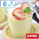 プリンカップ 耐熱ガラス 150ml パイレックス Pyrex 食器 同色6個セット ( プリン カップ 容器 耐熱 ガラス オーブン…