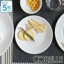 プレート 17cm コレール CORELLE 白 食器 皿 ウインターフロスト 同色5枚セット ( 食洗機対応 ホワイト 電子レンジ対応 お皿 オーブン対応 白い 白い皿 平皿 ケーキ皿 パン皿 中皿