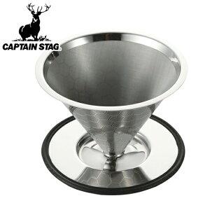 コーヒーフィルターステンレスSキャプテンスタッグ