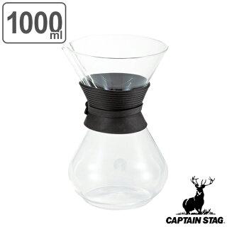 ドリッパーサーバーカラフェコーヒーポット1000mlキャプテンスタッグ