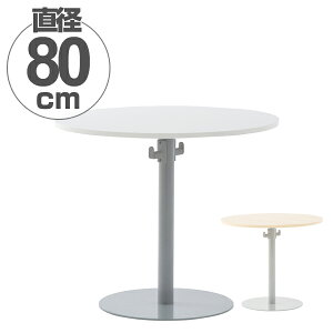 【法人限定】 リフレッシュテーブル 丸テーブル バッグハンガー付き 直径80cm ( 送料無料 コーヒーテーブル センターテーブル カフェテーブル ラウンドテーブル オフィス家具 1本脚 オ