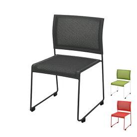 メッシュチェア スタッキング ミーティングチェア QUE ( 送料無料 チェア チェアー いす イス 椅子 スタッキングチェア メッシュチェアー 会議用椅子 会議椅子 ミーティング 打ち合わせ 収納 オフィス 完成品 )【4500円以上送料無料】