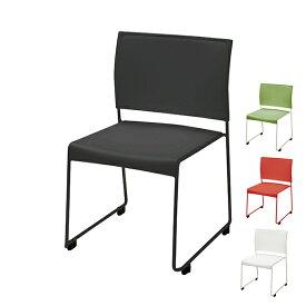 ミーティングチェア スタッキングチェア BONUM ( 送料無料 チェア チェアー いす イス 椅子 スタッキングチェア 会議用椅子 会議椅子 ミーティング 打ち合わせ 収納 オフィス 完成品 )【4500円以上送料無料】
