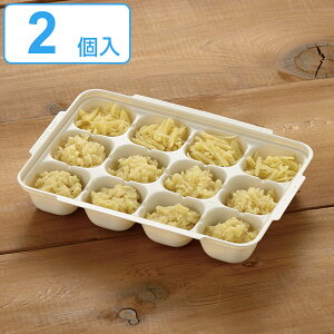 保存容器 15ml 2個入り つくりおきパック つくりおきわけわけフリージングパック ( 小分け保存容器 小分けパック 小分け容器 冷凍 冷蔵 作り置き 離乳食 小分けトレー 仕切り 保存 容器 作り
