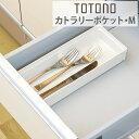 キッチン収納ケース カトラリーポケット M システムキッチン 引き出し用 トトノ ( カトラリートレー カトラリー収納 …