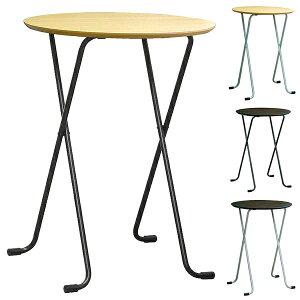 折りたたみテーブル ハイタイプ 丸型 60cm 高さ85cm ( 送料無料 デスク カウンターテーブル テーブル 折りたたみ 折り畳み 机 ハイテーブル 円形 作業台 机 フォールディングテーブル パソコ