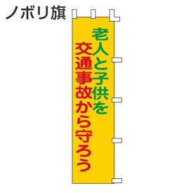 ノボリ旗 「老人と子供を交通事故から守ろう」 150x45cm ( 安全用品 のぼり 交通安全 ) 【3980円以上送料無料】