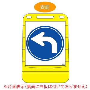 バリアポップサイン 「左折」 片面表示 サインスタンド ポリタンク式 ( 送料無料 標識 案内板 立て看板 ) 【3980円以上送料無料】