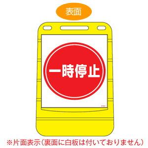 バリアポップサイン 「一時停止」 片面表示 サインスタンド ポリタンク式 ( 送料無料 標識 案内板 立て看板 ) 【3980円以上送料無料】