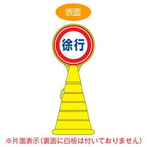 コーン型サインスタンド 「徐行」 片面表示 ポリタンク台 ロードポップサイン  ( 送料無料 標識 案内 立て看板 ) 【3980円以上送料無料】