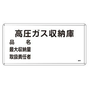 高圧ガス標識 高圧ガス収納庫」 スチール製 30x60cm ( 標示看板 置場標識 ) 【3980円以上送料無料】