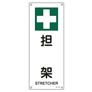 JIS安全標識板 安全衛生用 「担架」 縦型 45x18cm ( 看板 緑十字 安全標識 ) 【3980円以上送料無料】
