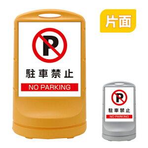 スタンドサイン 「駐車禁止」 片面表示 高さ80cm ポリタンク式 ( 送料無料 標識 案内板 立て看板 ) 【3980円以上送料無料】