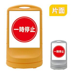 スタンドサイン 「一時停止」 片面表示 高さ80cm ポリタンク式 ( 送料無料 標識 案内板 立て看板 ) 【3980円以上送料無料】