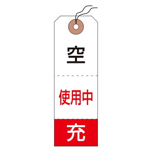 標識 高圧ガス関係標識 ボンベ札 札-10 タグ 50枚1組 ( 高圧ガス ボンベ 空 満タン 充 安全標識 表示 表示ステッカー )【3980円以上送料無料】