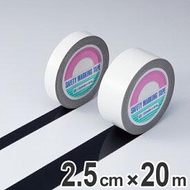 ガードテープ 黒 25mm幅 20m GT−252BK テープ 日本製 ( フロアテープ 屋内 安全 区域 標示 粘着テープ 区画整理 線引き ライン引き ラインテープ 室内 床 対応 専用 安全用品 用品 グッズ ブラック )【3980円以上送料無料】