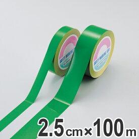 ガードテープ 再剥離タイプ 緑 25mm幅 100m テープ 日本製 ( 送料無料 フロアテープ 屋内 安全 区域 区域表示 標示 粘着テープ 区画整理 線引き ライン引き 再剥離 ラインテープ 室内 床 対応 専用 安全用品 )【3980円以上送料無料】