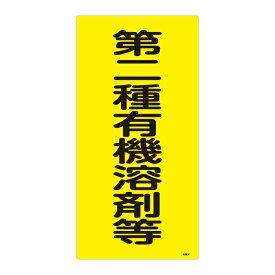 標識 有機溶剤種別標識 第二種有機溶剤等 有機3C 日本製 ( 有機溶剤 使用注意 表示 注意喚起 安全標識 安全用品 日本緑十字社 )【3980円以上送料無料】