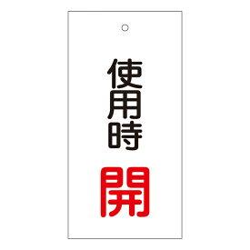 バルブ標示板 「 使用時 開 」 特15−70 日本製 ( ラミネート加工 両面印刷 表記 バルブ 開閉 札 安全 フダ ふだ 表示 表示板 標示 バルブ開閉札 事業所 工場 現場 作業 用品 グッズ 安全用品 )【3980円以上送料無料】