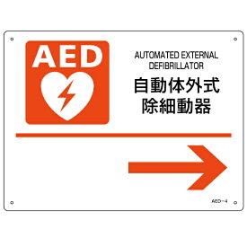 AED 設置場所誘導標識 右矢印 22.5×30cm ねじ穴付 ( AED案内標識 設置場所 誘導 標識 案内板 ネジ穴 自動体外式除細動器 案内標識 誘導用 安全用品 日本製 )【3980円以上送料無料】