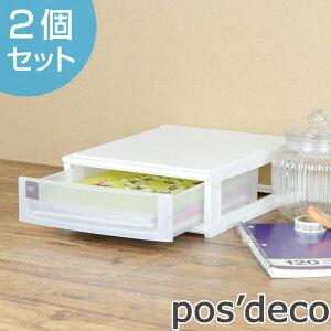 収納ケース ポスデコ A4サイズ 浅型1段 卓上 2個セット ( 収納ボックス 卓上収納 小物収納 引き出し A4タイプ プラスチック レターケース ファイルケース 小物入れ 小物ケース )【3980
