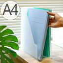 ファイルスタンド A4 書類収納 半透明 squ+ ナチュラ ソーフィス ( 収納 ファイルケース プラスチック ファイルボッ…