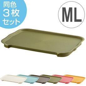 フタ ML カタス 専用蓋 収納ケースM・Lサイズ専用 日本製 同色3枚セット ( ふた プレート 蓋 収納 収納ボックス プラスチック 収納 カラーボックス 収納ケース 積み重ね スタッキング )【4500円以上送料無料】