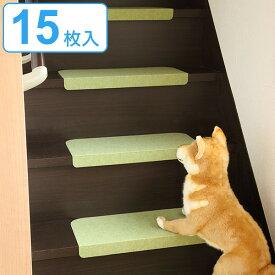 階段マット 15枚入 吸着マット 置くだけでズレない 日本製 防音 ( 送料無料 階段用マット 滑り止めマット 洗える マット 階段滑り止めマット 階段 ずれない 転倒防止 ズレない 簡単貼り付け 貼付け 簡単 )【3980円以上送料無料】