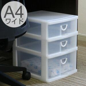 レターケース 幅31×奥行36×高さ41cm A4 ワイド 3段 浅型2段 深型1段 収納ケース ( A4サイズ 収納 ラック ケース クリアファイル バインダー A4クリアファイル A4バインダー 収納ボックス デスク